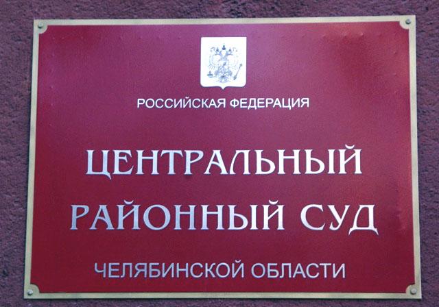Как сообщили агентству «Урал-пресс-информ» в пресс-службе суда, в качестве свидетелей с потерпевш
