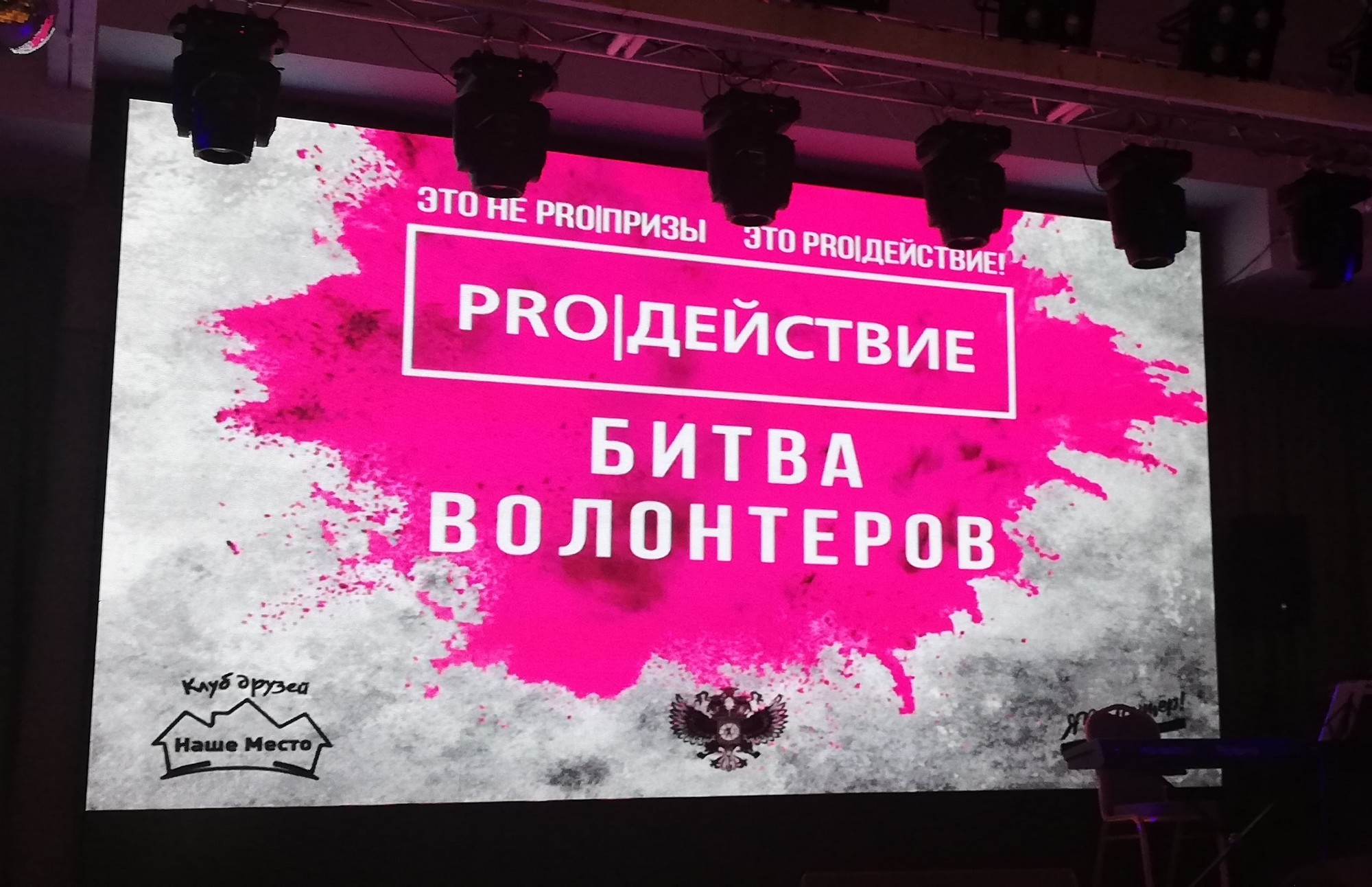 В минувшее воскресенье, 28 апреля, завершился проект «Битва волонтеров». Более 500 гостей пришли,