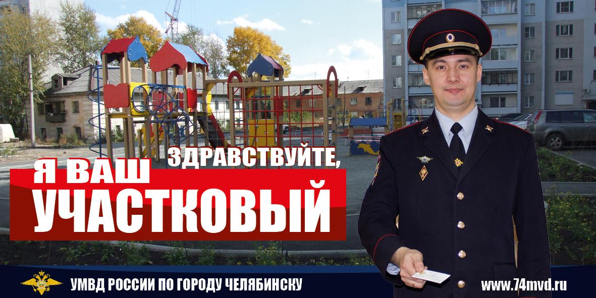 В Челябинске стартовало профилактическое мероприятие «Ваш участковый». В течениемесяца все горож