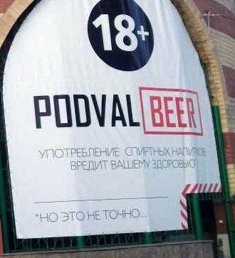 В Челябинске накажут рублем предпринимателя, поставившего под сомнение вред алкоголя. УФАС заинте