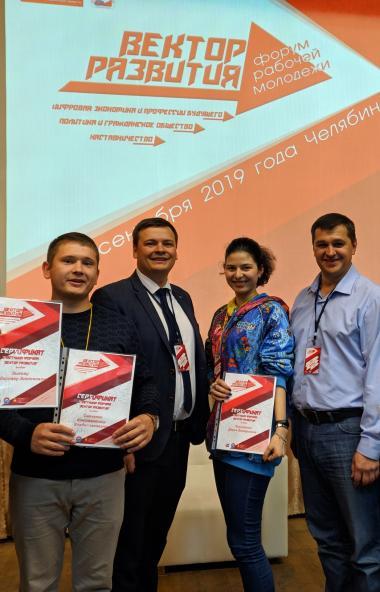 Молодые специалисты АО «ГРЦ Макеева» из Миасса приняли участие в областном форуме работающей моло