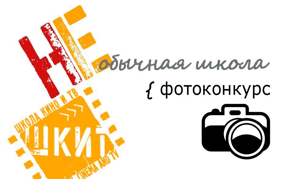 Челябинская областная Школа кино и телевидения ищет талантливых, неординарных ребят от 6 до 10 ле