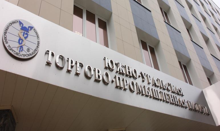 Южно-Уральская торгово-промышленная палата примет участие в специальном проекте Торгово-промышлен
