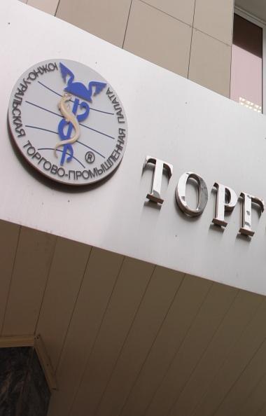 В среду, 15 апреля, в 10.30 по московскому времени состоится организованный Торгово-промышленной