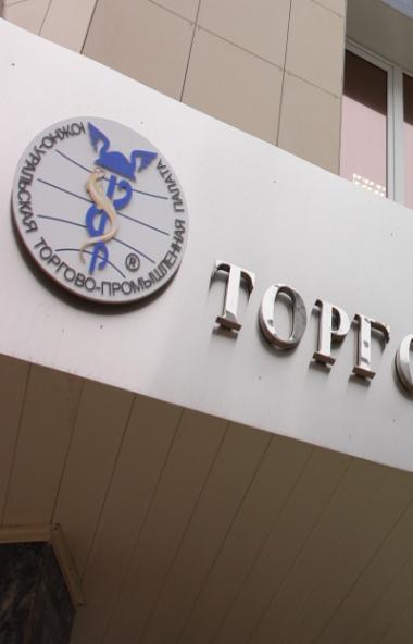 20 августа 2020 г. в 14:00Южно-Уральская торгово-промышленная палата проведет онлайн- конфе