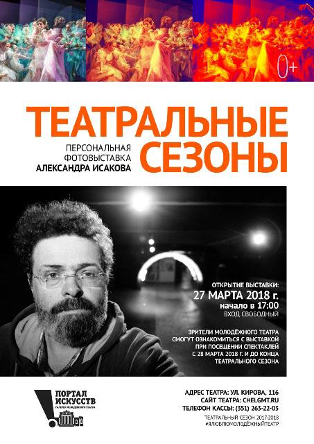 Александр Исаков – фотохроникер, или фотолетописец, челябинского театрального процесса последних