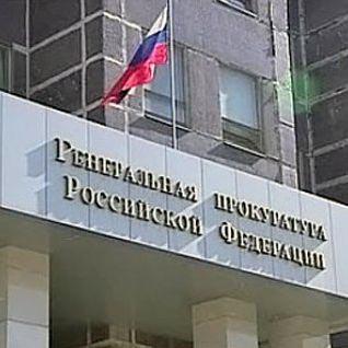 Как сообщили в пресс-службе генпрокуратуры, предварительное расследование не подтвердило информац