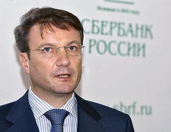 Как сообщили агентству «Урал-пресс-информ» в пресс-службе банка, президент Сбербанка Герман Греф