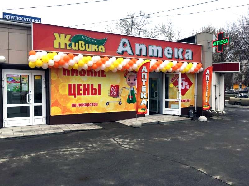 Еще одна аптека низких цен «Живика» 11 мая 2018 года открылась в Тракторозаводском районе Челябин