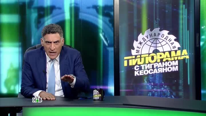 Оскорбительное высказывание прозвучало в передаче «Международная пилорама», что выходит на телека