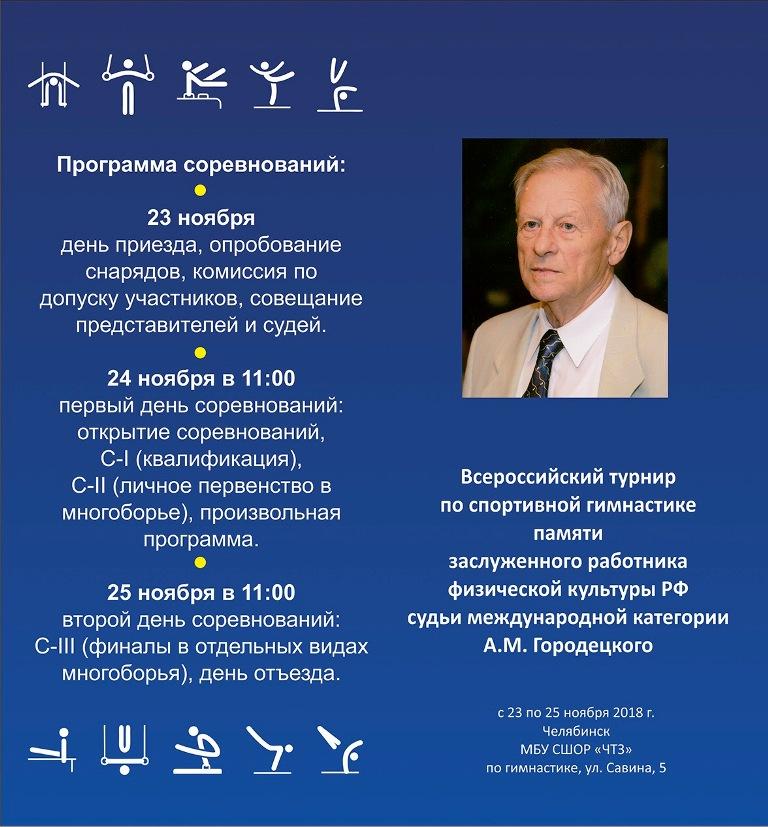 В Челябинске с 23 по 25 ноября пройдет III Всероссийский турнир по спортивной гимнастике памяти А