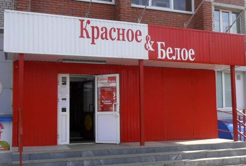 В сети «Красное & Белое» закончились обыски. Все ее магазины работают в штатном режиме. Подозрени