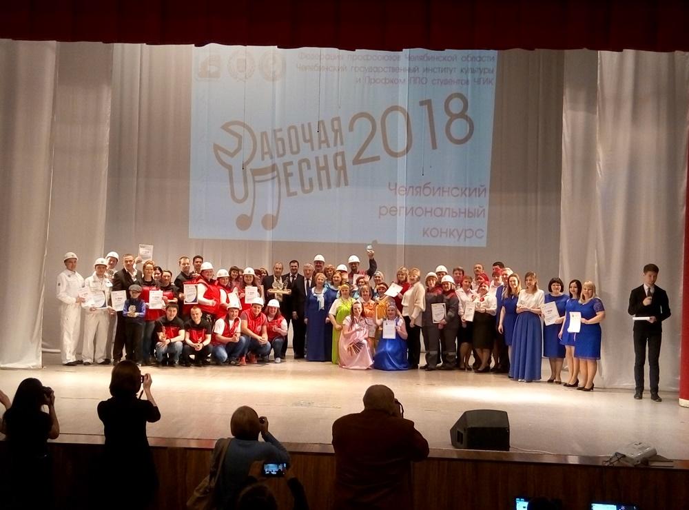 В Челябинске прошел второй региональный конкурс «Рабочая песня-2018». Его участниками стал