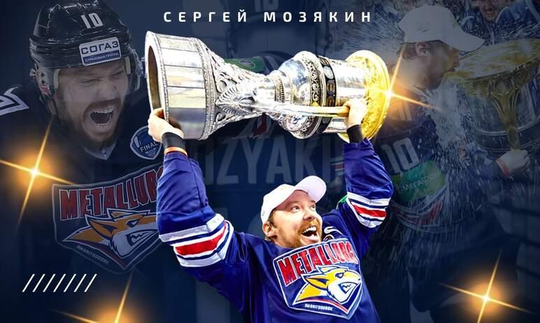 Сергей Мозякин - величайший нападающий, настоящая и неоспоримая легенда отечественного хоккея, зв