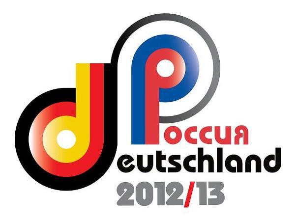 «Дни Германии в российских регионах» – это серия совместных германо-российских мероприятий в обл