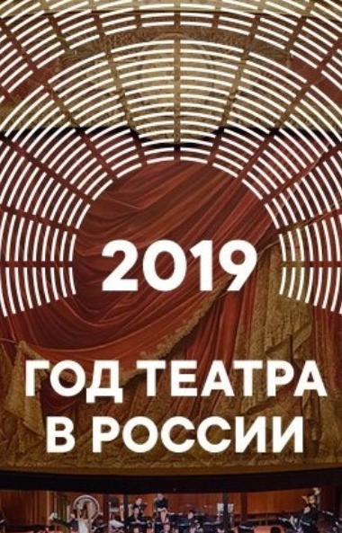 Церемония закрытия Года театра в Челябинской области состоится 12 декабря на площадке Историческо