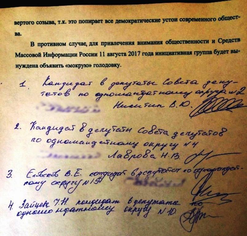 Заявление о том, что, если на кандидатов не прекратят давить, 11 августа в поселке Роза начнется
