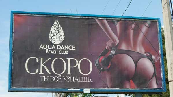 Реклама ночного клуба с изображением оголенной женской «пятой» точкой появилась на улицах Севасто