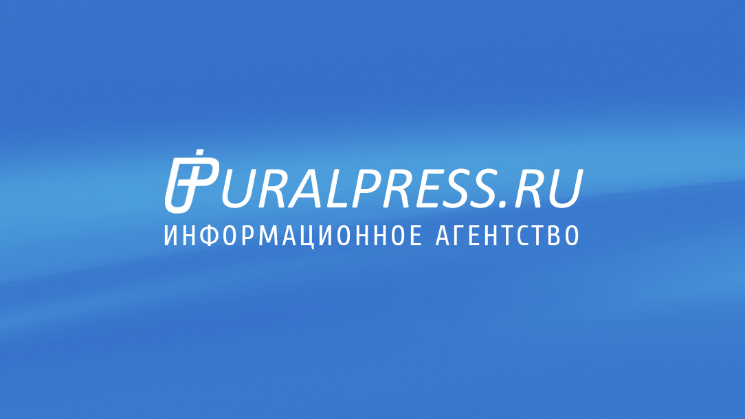 Как стало известно агентству «Урал-пресс-информ» из официальных материалов, в декабре 2008 года п