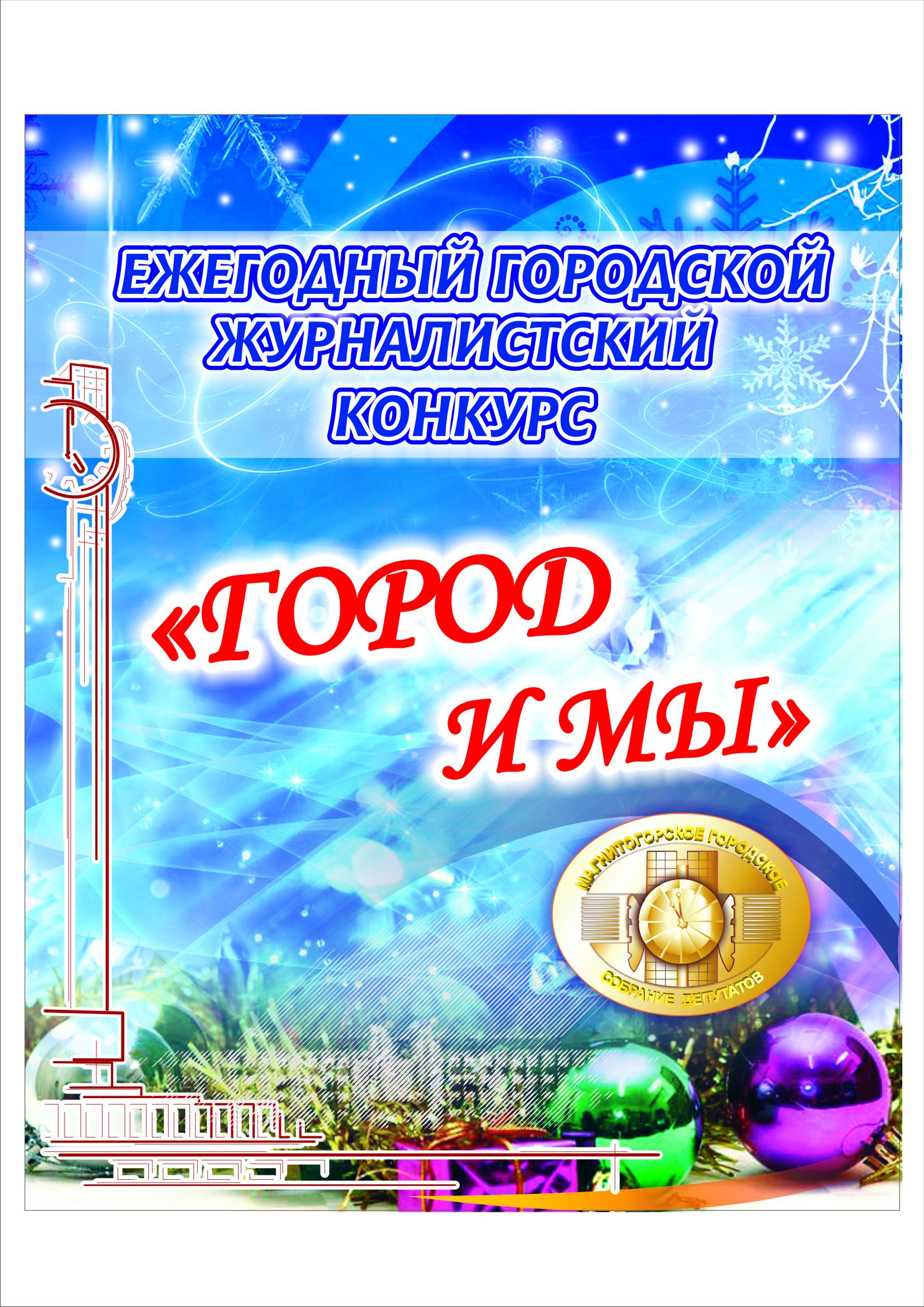 По словам председателя Собрания Александра Морозова, этот конкурс был и остается