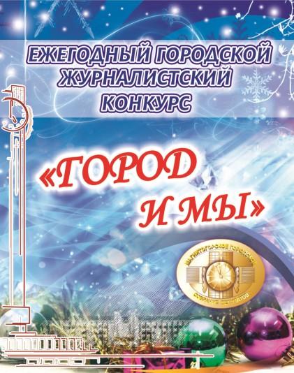 Традиционно на декабрьском заседании депутаты чествовали победителей в номинациях «Персона в журн