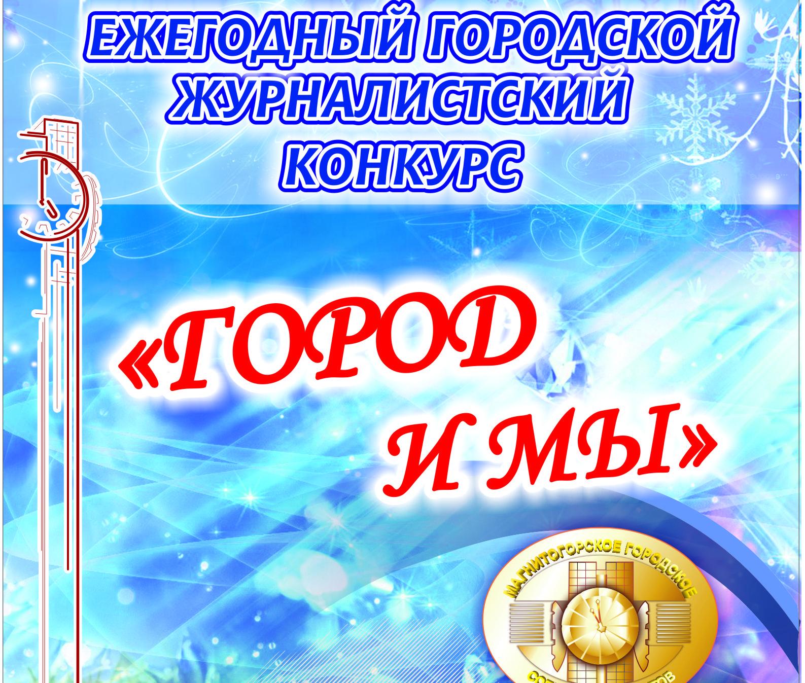 В Магнитогорске жюри городского журналистского конкурса «Город и мы» приступило к работе. Вот уж
