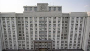 Соответствующее решение приняли депутаты на первом пленарном заседании Госдумы в среду, 5 октября