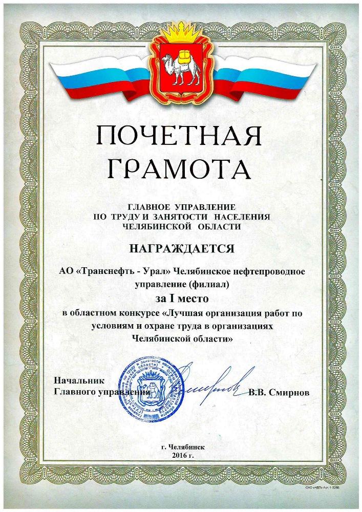 Награды победителям вручали председатель комиссии, начальник Главного управления по труду и занят