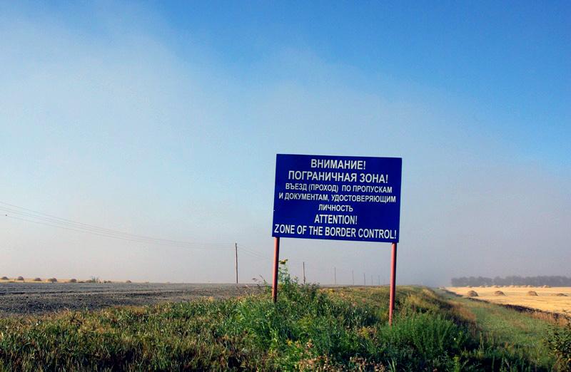 Правила хозяйственной, промысловой и иной деятельности и других мероприятий в пограничной зоне ре