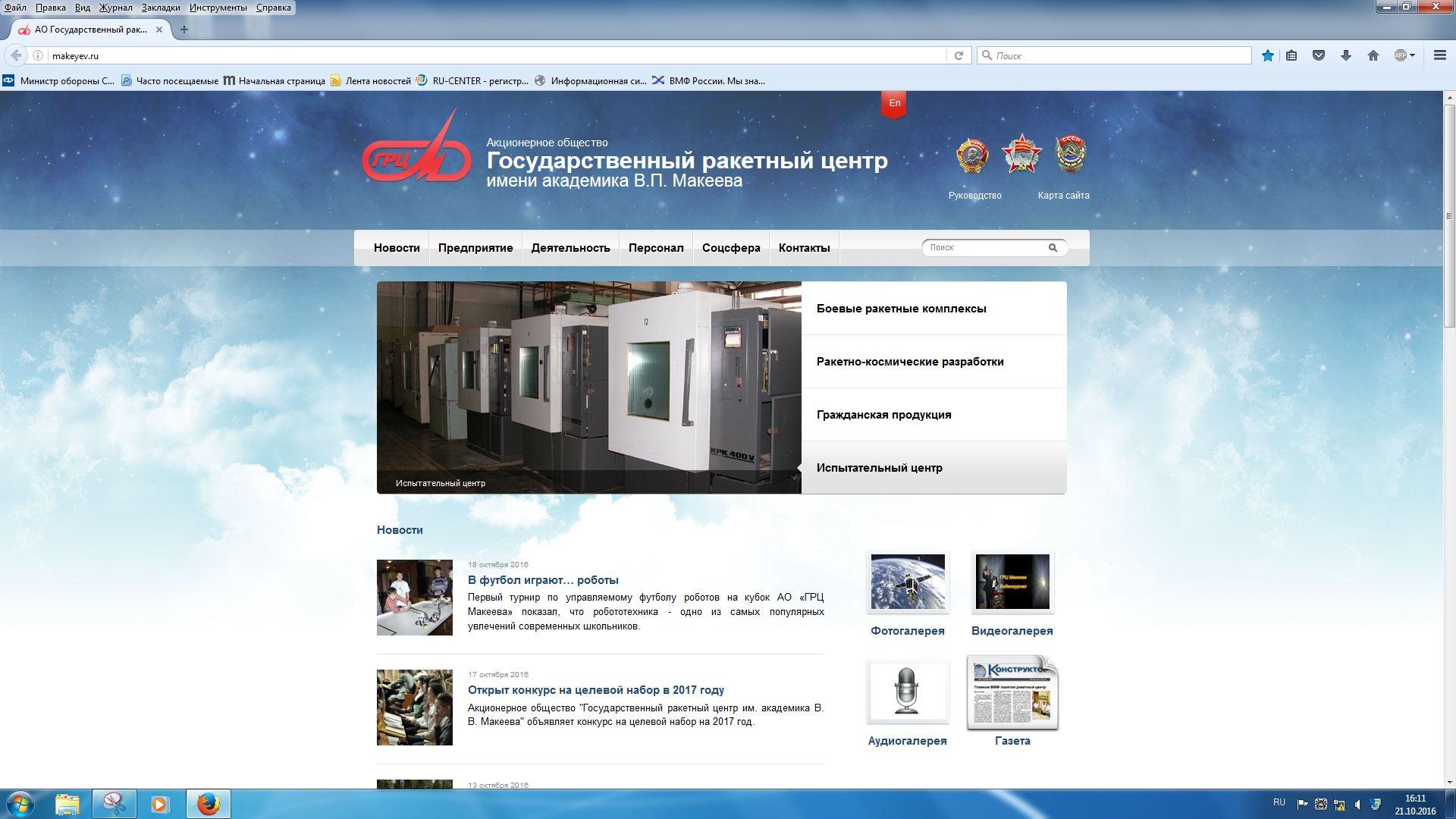 Как сообщили агентству «Урал-пресс-информ» в пресс-службе ГРЦ, разработчики сделали сайт более ин