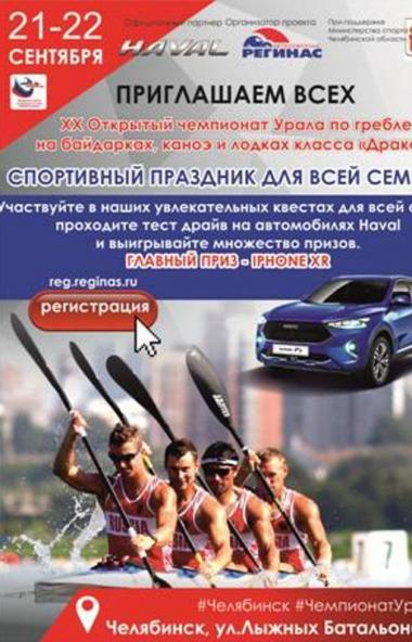 В Челябинске 21 сентября стартует чемпионат Урала по гребле на байдарках и каноэ, в котором приму