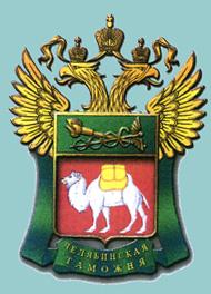 Как сообщила агентству «Урал-пресс-информ» главный государственный таможенный инспектор Челябинск