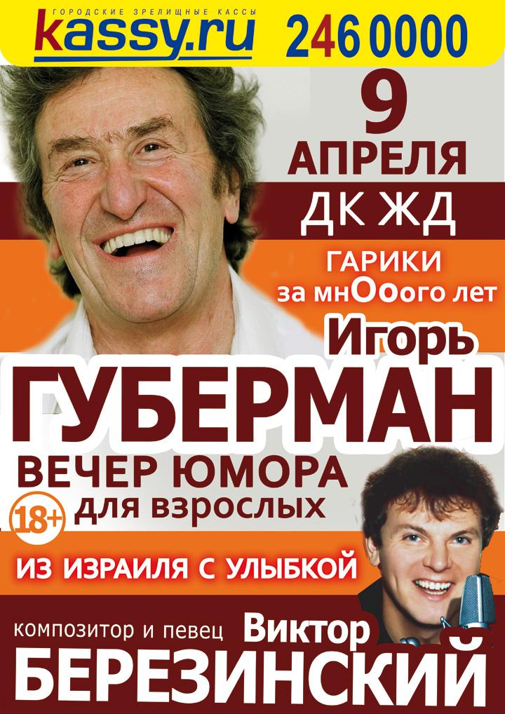 В Челябинск 9 апреля с новыми и уже полюбившимися стихами приезжает поэт Игорь Губерман. Игорь Гу
