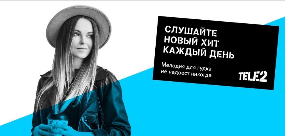 Tele2, оператор мобильной связи в России, проанализировал предпочтения абонентов при выборе мелод