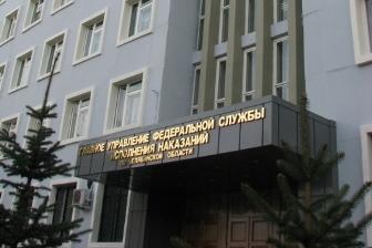 Как сообщил агентству «Урал-пресс-информ» начальник пресс-службы ГУФСИН России по Челябинской обл