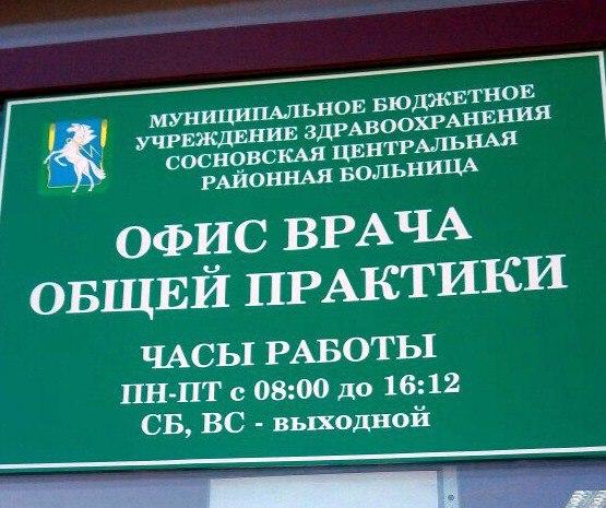 В загородном квартале «Белый Хутор» в Сосновском районе (Челябинской области) начал работу офис в