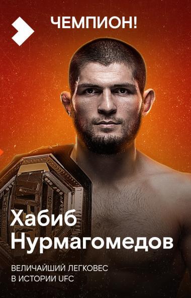 Событием года для видеосервиса Wink стала трансляция 24 октября 2020 года последнего турнира UFC