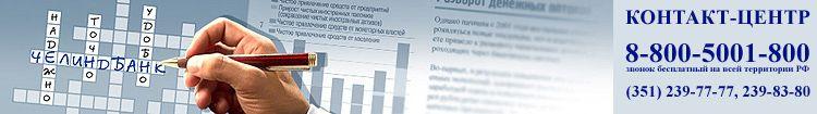 Как сообщили агентству «Урал-пресс-информ» в пресс-службе банка, в рамках данной программы кредит