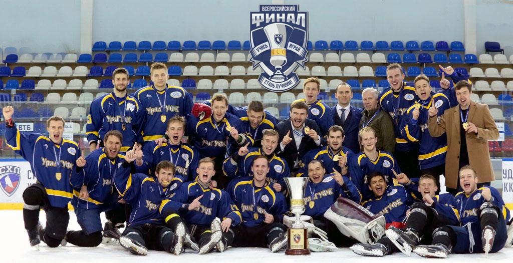Команда УралГУФК стала победителем Студенческой хоккейной лиги дивизиона «Бакалавр». За победу бо