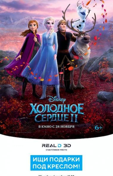 30 ноября и 1 декабря в кинотеатре объединенной сети «КИНО OKKO» «Синема Парк» проходит спе