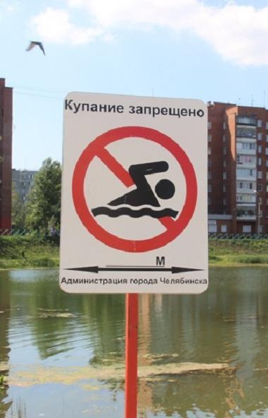 Администрация Челябинска обнародовала список мест, запрещенных для купания этим летом.