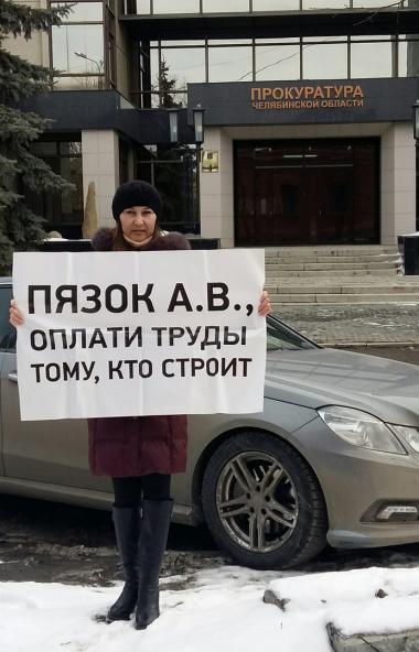 В Челябинской области завершено расследование уголовного дела в отношении учредителя ООО «Речелст