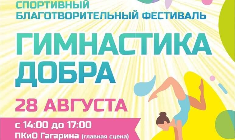 В Челябинске в субботу, 28 августа, в парке имени Гагарина (на главной сцене) состоится благотвор