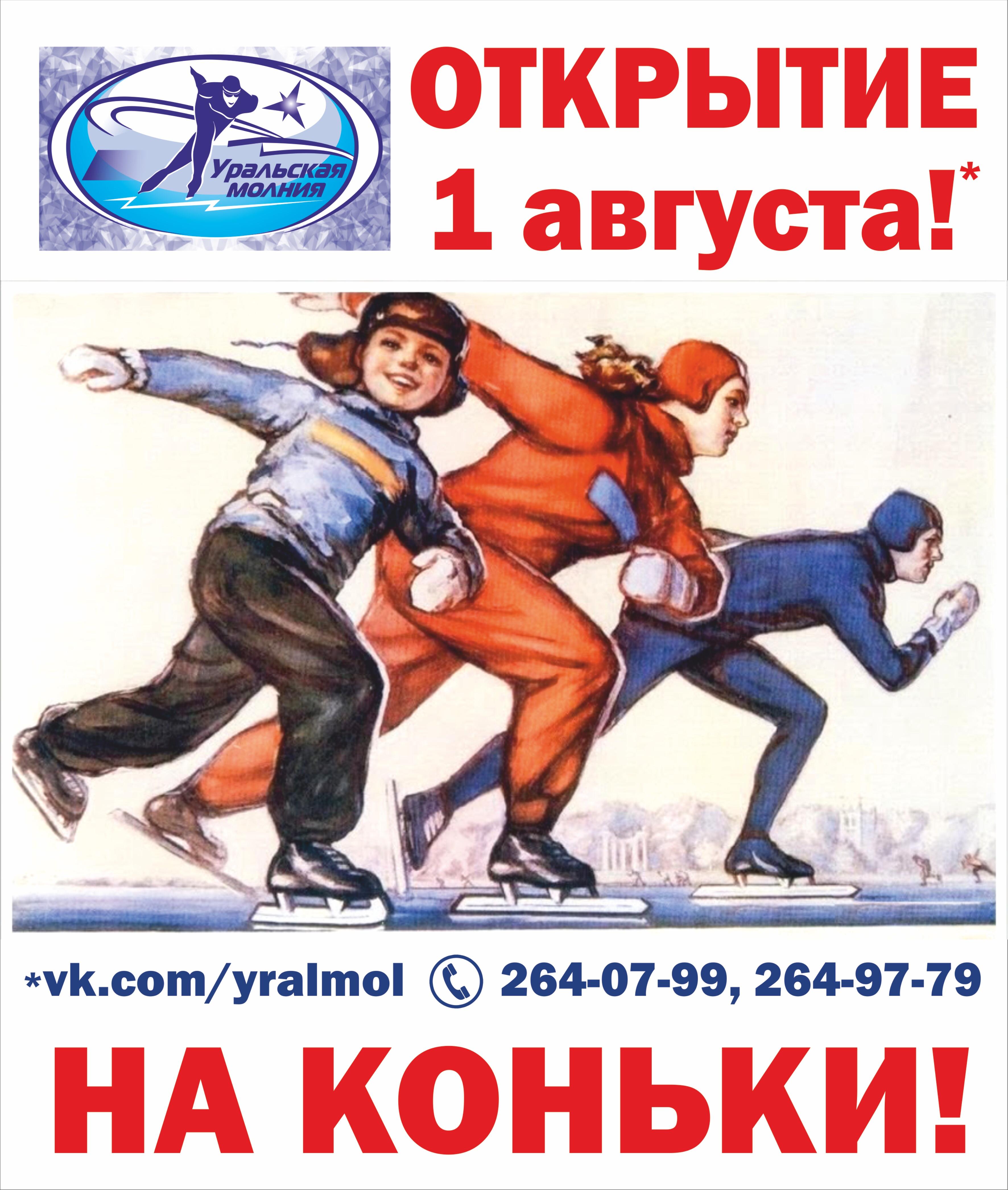 Первого августа в Челябинске открывается новый сезон ледовый дворец «Уральская молния», названный