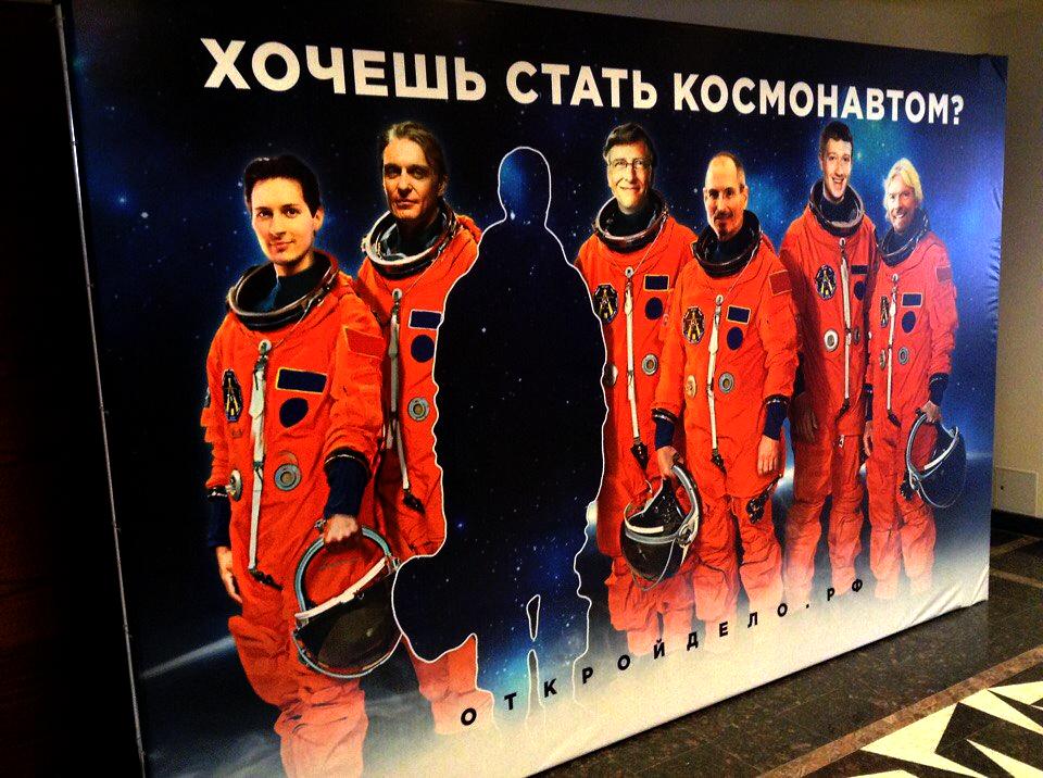 «Открой свой космос» - именно эта фраза звучала на форуме отовсюду. Рождение своего бизнеса сродн