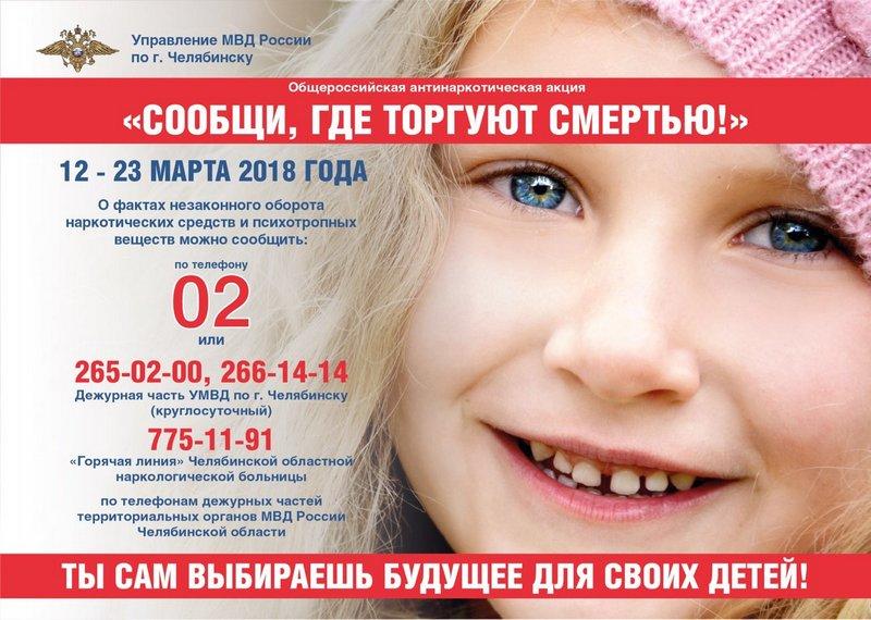 В Челябинске стартовала общероссийская акция «Сообщи, где торгуют смертью». На территории