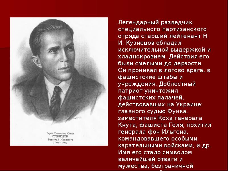 Инициативу по увековечиванию его памяти проявила ветеранская организация УФСБ по Челябинской обла
