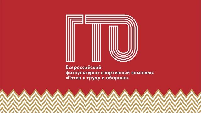 В Челябинской области число желающих присоединиться к движению ГТО растет с каждым годом. Так, то