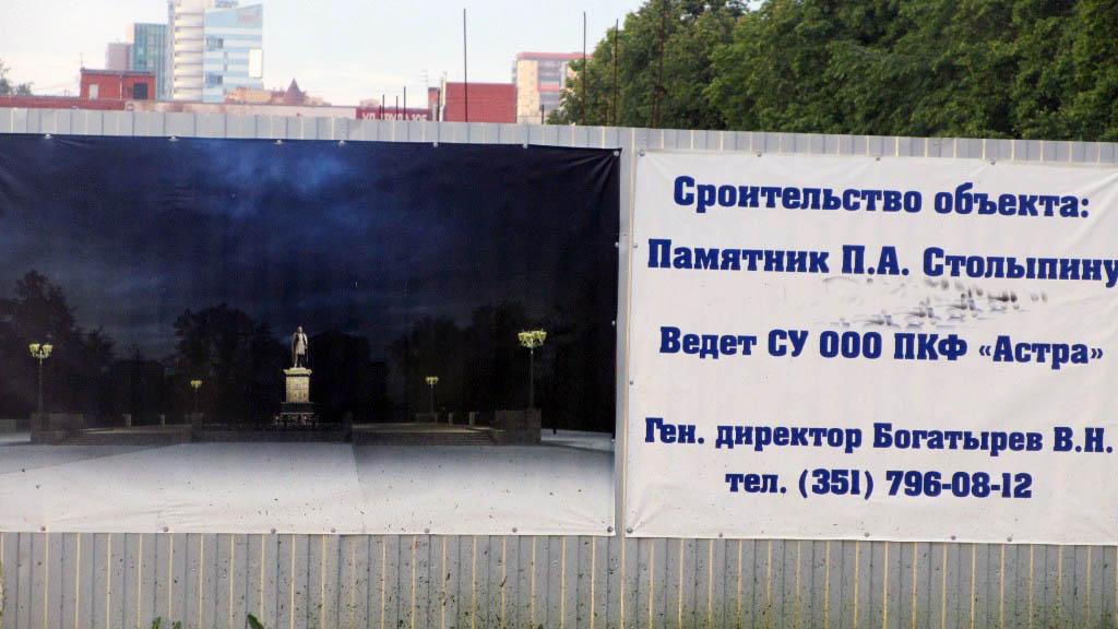 Установка закладного камня на месте памятника состоялась еще 23 апреля 2015 года, сам монумент пл