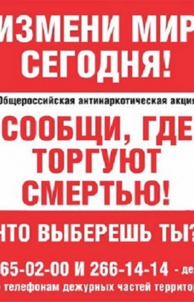 Сегодня, 11 ноября, в Челябинске стартовал второй этап общероссийской акции «Сообщи, где торгуют